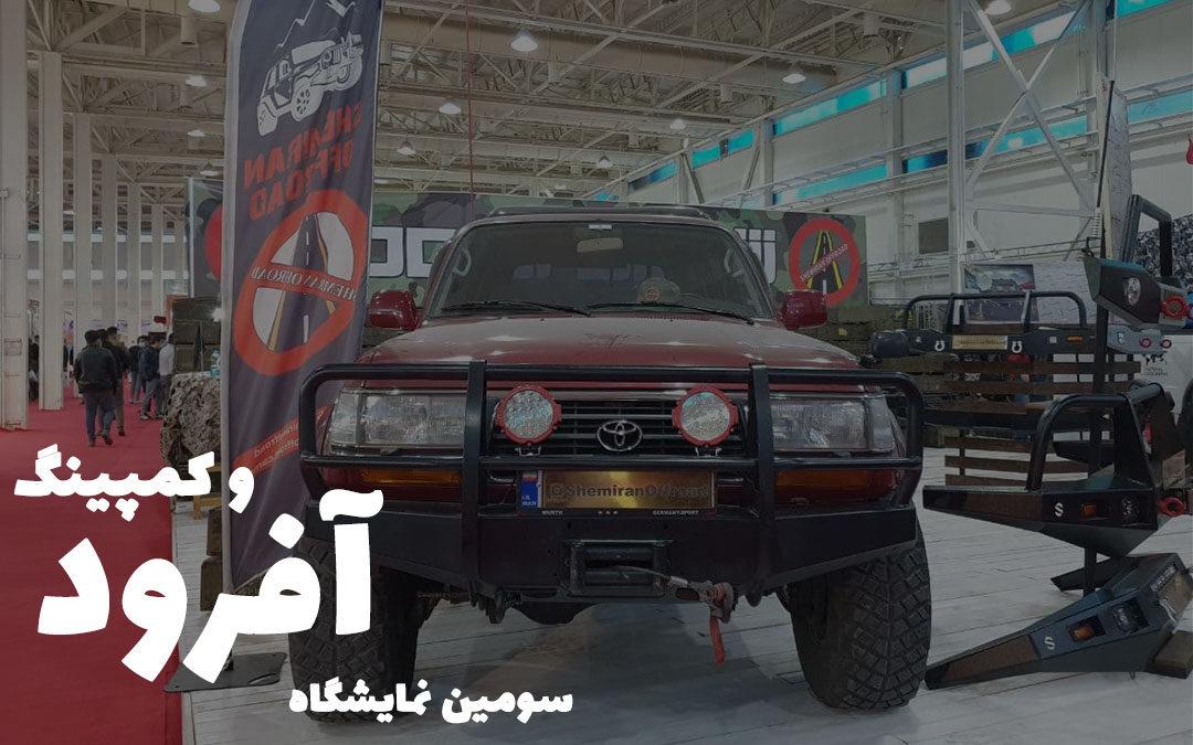 گزارش تصویری سومین نمایشگاه آفرود و کمپینگ